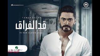 تحميل اغاني حصريا اغنيه قد الفراق تامر حسني Tamer Hosny aad el foraa 2020 MP3