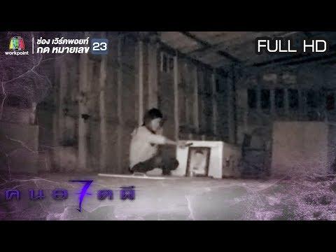 คนอวดผี ปี7 |  ถูกผีทวงหนี้ | 11 เม.ษ. 61 Full HD