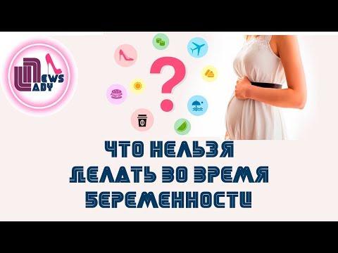 Что нельзя делать во время беременности, а что можно