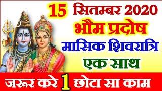 Pradosh Vrat 2020 September Date | Masik Shivratri Date September 2020 अश्विन प्रदोष व्रत पूजा उपाय