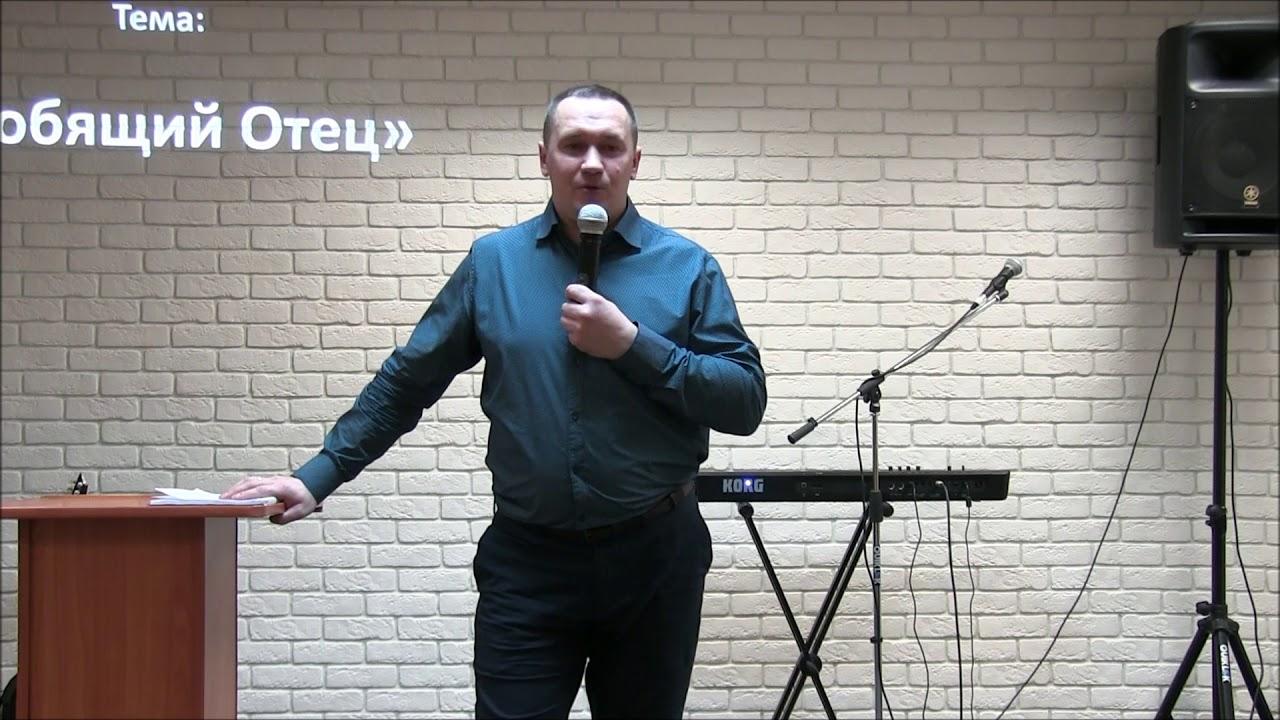 """Пастор Вадим Енуков. Тема: """"Любящий Отец"""""""
