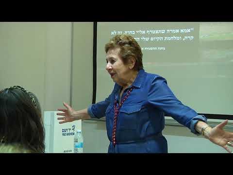 אשת עדות בכנס המורים 2017 זהבה רוט