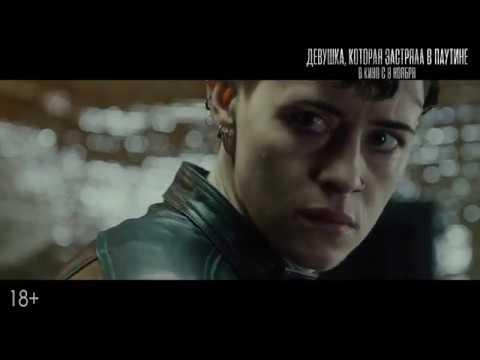 Девушка, которая застряла в паутине - в кино с 8 ноября видео