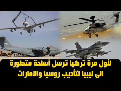 تركيا ترسل أسلحة الى ليبيا