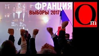 Франция выбирает президента - Макрон против Ле Пен