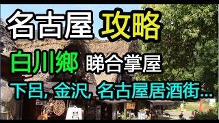 名古屋攻略(三) 下呂, 金沢, 白川鄉, 名古屋居酒街, 常滑(日本-名古屋 Japan Nagoya)
