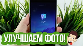 ТОП 5: фоторедакторы для iPhone и iPad