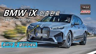 TNK프리오토 BMW iX