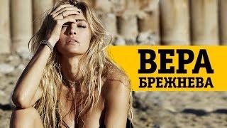Вера Брежнева — самая совершенная фотосессия MAXIM!
