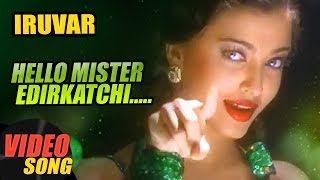 Hello Mister Ethirkatchi Video Song | Iruvar Tamil Movie | Mohanlal | Aishwarya Rai | AR Rahman