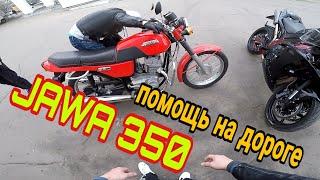 Помог мотоциклисту в Москве на Jawa 350 638