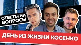 Один день с Косенко! Влад Соколовский и Евгений Гаврилин. ДНК исследование. Отвечаю на вопросы. Влог