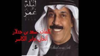 تحميل اغاني عبدالله الرويشد-مراسيلها MP3
