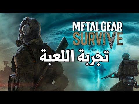 Metal Gear Survive طريقة اللعب