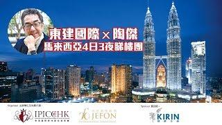 陶傑 X 東建國際 馬來西亞 睇樓團 Tsao Chip & Jefon International May 2018 Tour