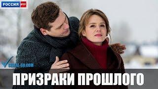Сериал Призраки прошлого (2018) 1-2 серии фильм мелодрама на канале Россия - анонс