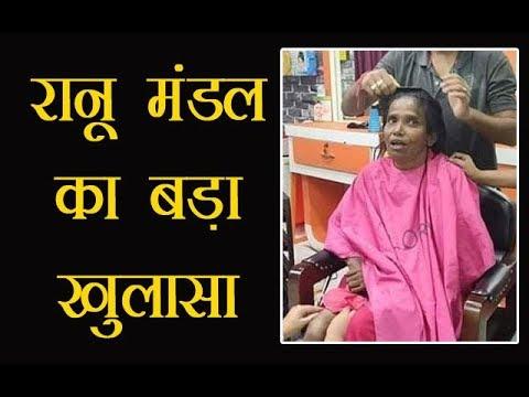 रानू मंडल (Ranu Mandal) ने किया अपने परिवार के बारे में चौंकाने वाला खुलासा
