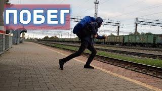 На грузовых поездах до Владивостока #1 / Пришлось убегать / Сутки ждали поезд
