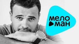 Премьера 2016 - EMIN - Одна на миллион (Official Audio)