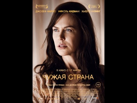 Чужая страна 2015 трейлер русский | Filmerx.Ru