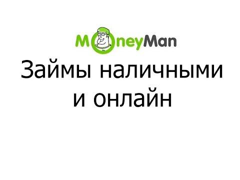 Как взять займ в компании MoneyMan - займы на яндекс деньги