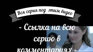 Бразильский сериал Любовь к жизни 5 серия, русская озвучка
