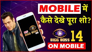 Bigg Boss 14 : How To Watch Bigg Boss 14 LIVE On Mobile Phone? Salman Khan