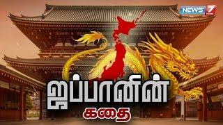 ஜப்பானின் கதை | Japan Story in Tamil | News7 Tamil