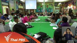 เปิดบ้าน Thai PBS - ปลูกฝังแนวคิดจิตสาธารณะ