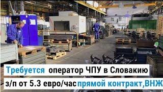 Требуется оператор ЧПУ в Словакию на з/п от 5.3 евро/час под прямой контракт с ВНЖ.