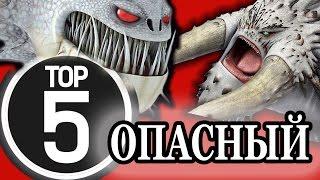 ТОП 5: САМЫЕ ОПАСНЫЕ ДРАКОНЫ из мультсериала драконы