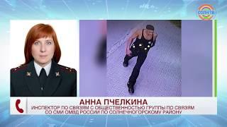 Серийного вора-домушника задержали за кражи в Солнечногорске