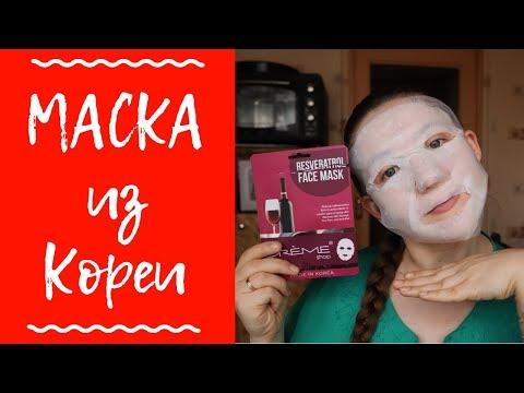 КОРЕЙСКАЯ тканевая маска с вином / the CREME shop
