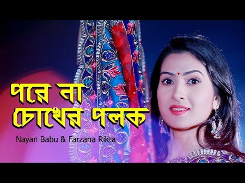Pore Na Cokher Polok | পরে না চোখের পলক | Nayan Babu & Farzana Rikta | Bangla New Song 2019