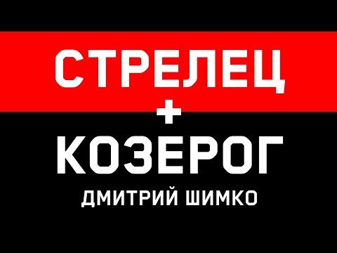 КОЗЕРОГ+СТРЕЛЕЦ - Совместимость - Астротиполог Дмитрий Шимко
