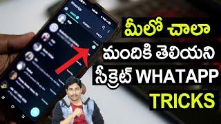 whatsapp hidden tips tricks 2020 in telugu | earn money from whatsapp