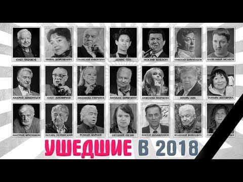 ЗНАМЕНИТОСТИ, УШЕДШИЕ В 2018 ГОДУ. Причины смерти тех, кто умер в 2018 году