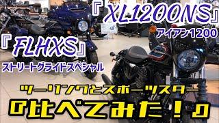 「FLHXS ストリートグライドスペシャル」と 「XL1200NS アイアン1200」を『比べてみた!』