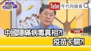 精彩片段》李秉穎:病毒不管是誰做的...【年代向錢看】20200811