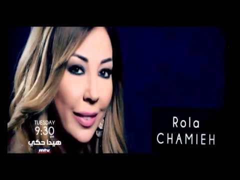 Hayda Haki - Roula Chamieh - Promo