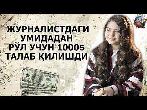 Madina Nigmatullayeva  - Jurnalistdagi Umidadan ro`l uchun 1000$ talab qilishdi