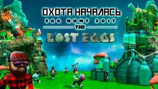 ОХОТА ЗА ЯЙЦАМИ НАЧАЛАСЬ Roblox Egg Hunt 2017 the LOST EGGS