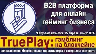[BTC] TruePlay: гэмблинг на блокчейне - B2B платформа для онлайн гейминг бизнеса