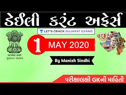 1st May 2020 Current Affairs in Gujarati by Manish Sindhi l GK in Gujarati 2020 [GPSC 2020]