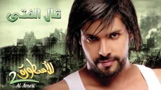 اغاني حصرية عبدالمنعم العامري - قال الفتى (ألبوم الأسطورة 2) | 2011 تحميل MP3