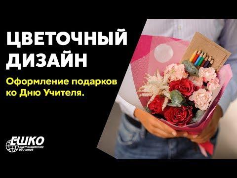 Цветочное оформление подарков ко Дню Учителя