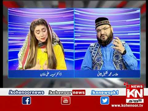 Kohenoor@9 With Dr Nabiha Ali Khan 04 February 2021 | Kohenoor News Pakistan