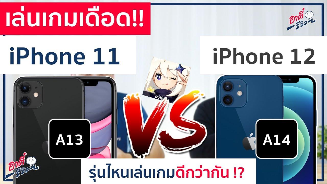 ดวลเกมเดือด!! iPhone 11 ปะทะ iPhone 12 เกมปราบเซียน รุ่นไหนเล่นดีกว่ากัน? | อาตี๋รีวิว EP.400