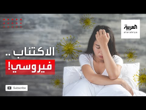 العرب اليوم - شاهد: بحث ياباني يثبت أن الاكتئاب سببه فيروسي