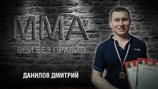 Дмитрий Данилов  - Бои без правил | MMA - Вот это воля к Победе! 💪